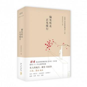 偏见疾走正见缓行(精)/读者杂志经典珍藏书系