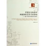 质量安全标准对蜂蜜国际竞争力的影响--基于目标市场的实证研究/经济管理学术文库