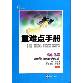 高中化学(选修3物质结构与性质SJ创新升级版)/重难点手册