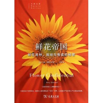 鲜花帝国(鲜花育种栽培与售卖的秘密)/自然文库