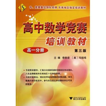 高中数学竞赛培训教材(高1分册第3版)