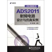 ADS2011射频电路设计与仿真实例(EDA精品智汇馆)