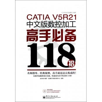 CATIA V5R21中文版数控加工高手**118招(附光盘)