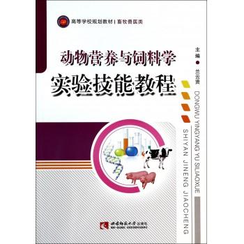 动物营养与饲料学实验技能教程(畜牧兽医类高等学校规划教材)