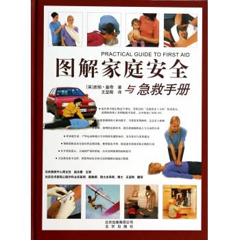 图解家庭安全与急救手册(精)