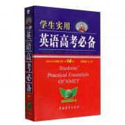 学生实用英语高考必备(2014年全新修订版第14版)