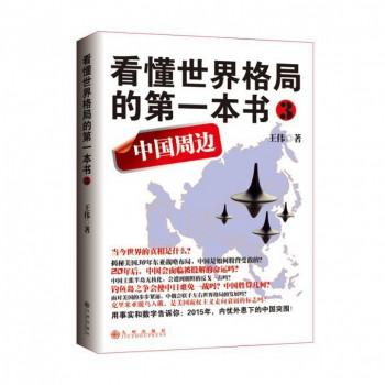 看懂世界格局的**本书(3中国周边)