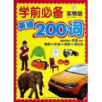 学前必备英语200词(实物版)