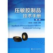 压敏胶制品技术手册(第2版)(精)