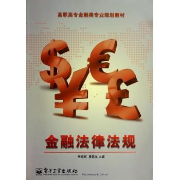 金融法律法规(高职高专金融类专业规划教材)