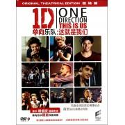 DVD单向乐队这就是我们