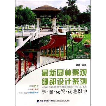 亭廊花架花池树池/*新园林景观细部设计系列