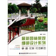 亭廊花架花池树池/最新园林景观细部设计系列