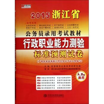 行政职业能力测验标准预测试卷(2015浙江省***录用考试教材)