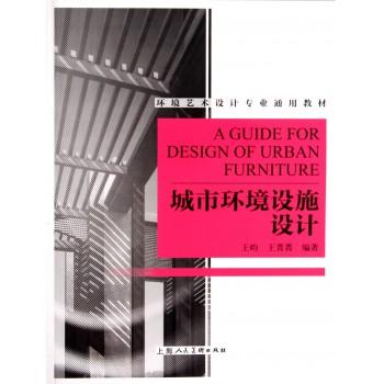 城市环境设施设计(环境艺术设计专业通用教材)