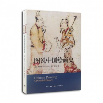 Chinese Painting: A Pictorial History (Chinese Edition)