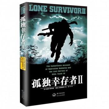 孤独幸存者(Ⅱ)