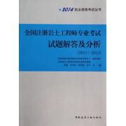 全国注册岩土工程师专业考试试题解答及分析(2011-2013)/2014执业资格考试丛书