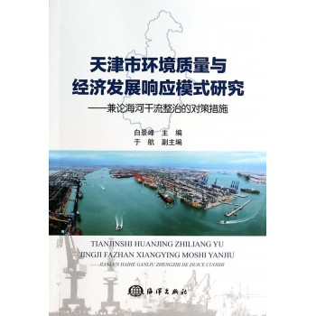 天津市环境质量与经济发展响应模式研究--兼论海河干流整治的对策措施