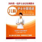 儿科护士分层培训/专科护士分层培训丛书