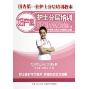 妇产科护士分层培训/专科护士分层培训丛书