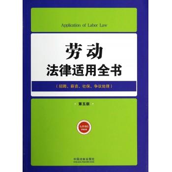 劳动法律适用全书(招聘薪资社保争议处理第5版)