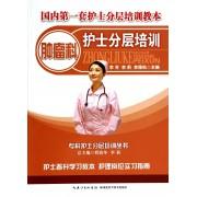 肿瘤科护士分层培训/专科护士分层培训丛书