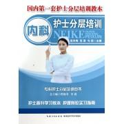 内科护士分层培训/专科护士分层培训丛书