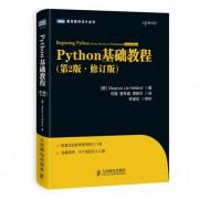 Python基础教程(第2版修订版)/图灵程序设计丛书