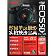 佳能EOS5D MarkⅢ数码单反摄影实拍技法宝典(附光盘)