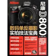 尼康D800数码单反摄影实拍技法宝典(附光盘)