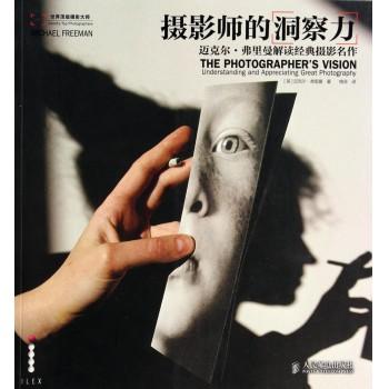 摄影师的洞察力(迈克尔·弗里曼解读经典摄影名作)/世界**摄影大师