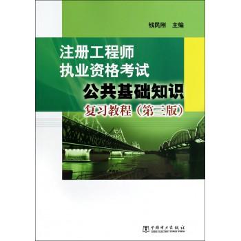 注册工程师执业资格考试公共基础知识复习教程(第3版)