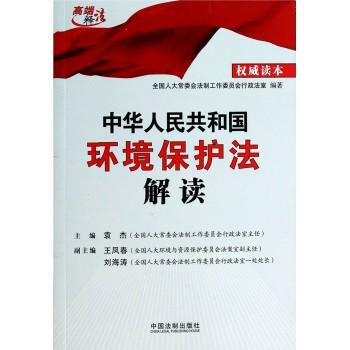 中华人民共和国环境保护法解读/高端释法