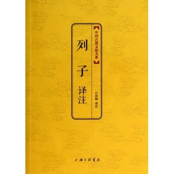 列子译注/中国古典文化大系