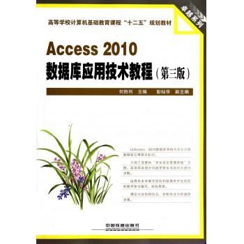 Access2010数据库应用技术教程(第3版高等学校计算机基础教育课程十二五规划教材)/卓越系列
