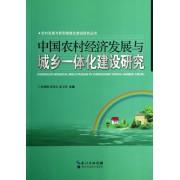中国农村经济发展与城乡一体化建设研究/农村发展与新型城镇化建设研究丛书