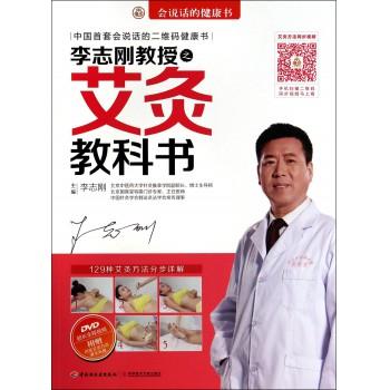 李志刚教授之艾灸教科书(附光盘)/会说话的健康书