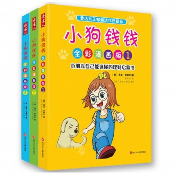 小狗钱钱(全彩漫画版共3册)