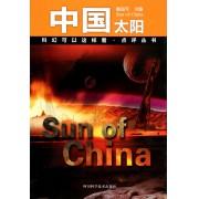 中国太阳/科幻可以这样看点评丛书
