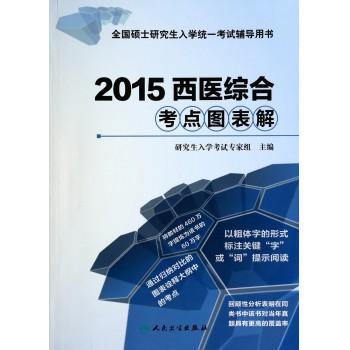 2015西医综合考点图表解(全国硕士研究生入学统一考试辅导用书)