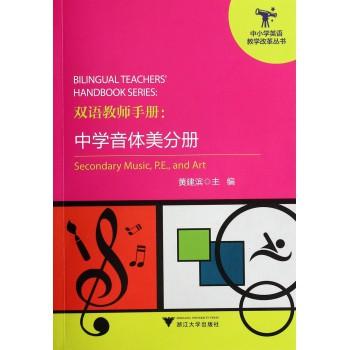 双语教师手册--中学音体美分册/中小学英语教学改革丛书
