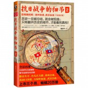 抗日战争的细节(2空间换时间徐州会战武汉会战1938年)