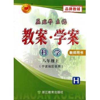 科学(8上H教师用书宁波地区使用)/教案学案