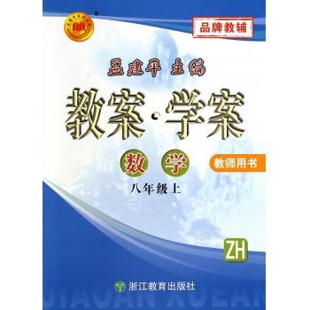 数学(8上ZH教师用书)/教案学案