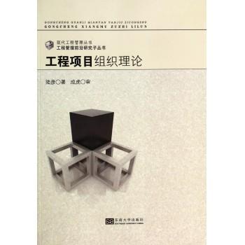 工程项目组织理论/工程管理前沿研究子丛书/现代工程管理丛书