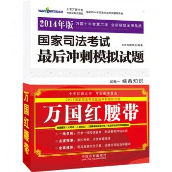 国家司法考试*后冲刺模拟试题(2014版共7册)