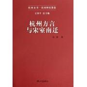 杭州方言与宋室南迁/杭州全书杭州研究报告