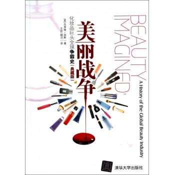 美丽战争(化妆品巨头全球争霸史典藏版)