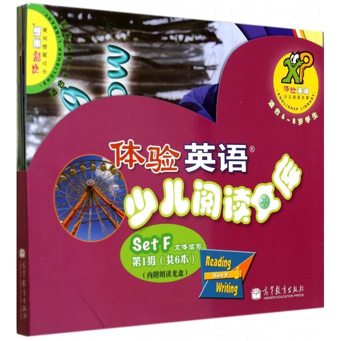 体验英语少儿阅读文库(附光盘级Set F共6册适合6